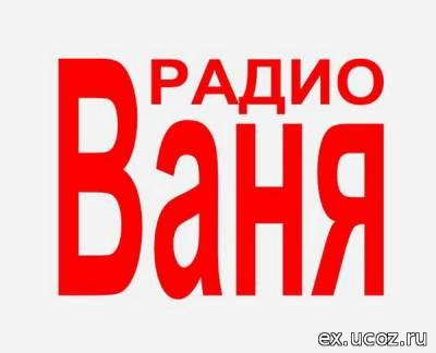 Радио Русские песни  слушать онлайн бесплатно