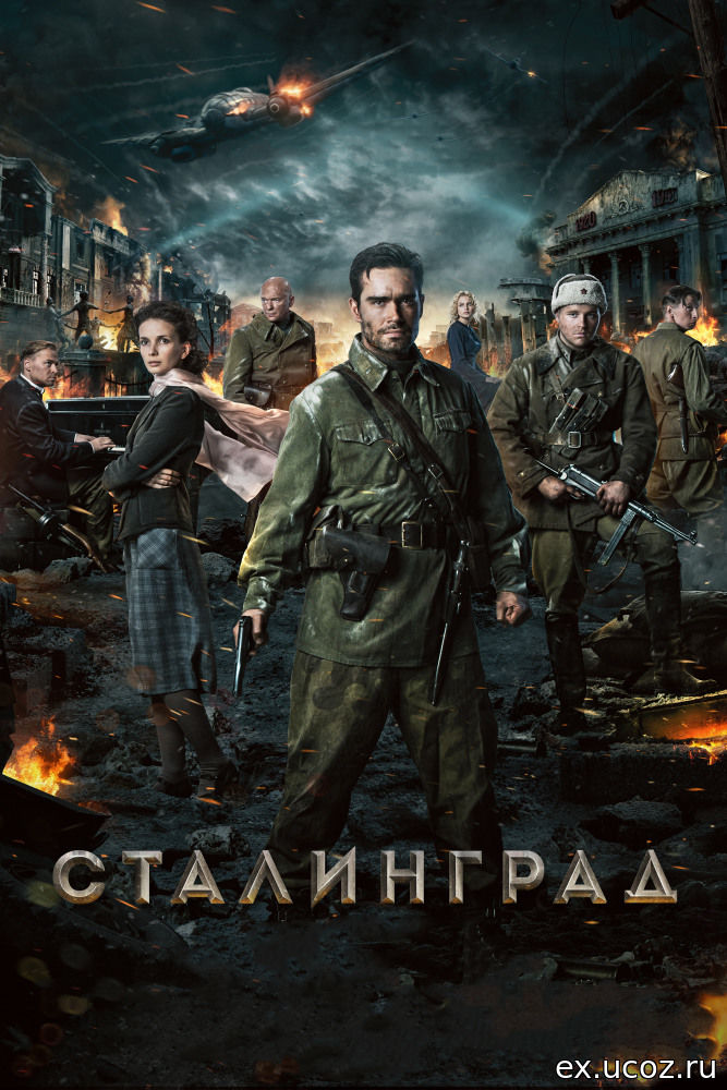 Сталинград (2013) BDRip [1080p]
