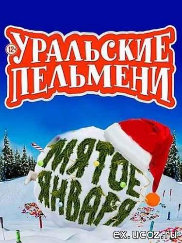 «Уральские Пельмени 2016 Смотреть Онлайн Последний» — 2006