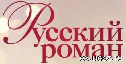 смотреть тв русский роман онлайн прямой эфир