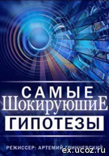 Самые шокирующие гипотезы с Игорем Прокопенко от 19.08.2019 РЕН ТВ
